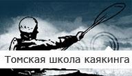 Kayakng in Tomsk - _parnt-1-1379702581